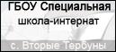 ГБОУ Специальная Школа-интернат с. Вторые Тербуны